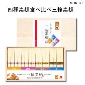 三輪素麺 四種麺食べ比べ800g木箱入り MOK-30
