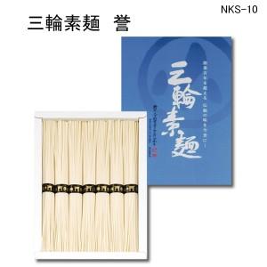 三輪素麺 誉350g紙箱 NKS-10