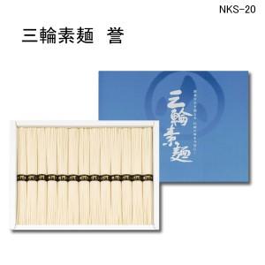 三輪素麺 誉650g紙箱 NKS-20