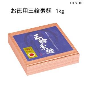三輪素麺 誉 お徳用1000g OTS-10