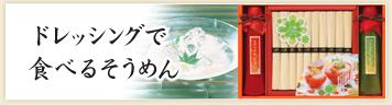 ドレッシングで食べる素麺