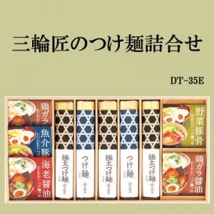三輪匠のつけ麺詰合せ【DT-35E】