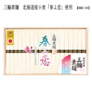 三輪素麺 北海道産小麦「春よ恋」使用 HKK-30