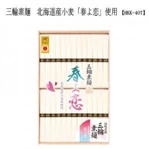 三輪素麺 北海道産小麦「春よ恋」使用 HKK-40T