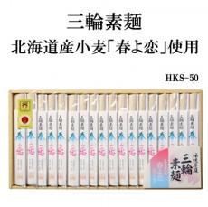 北海道産小麦「春よ恋」使用 三輪素麺