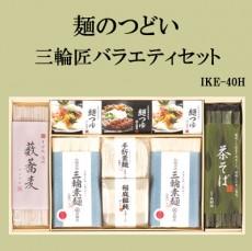 麺のつどい 三輪匠バラエティセット【IKE-40H】