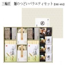 三輪匠 麺のつどいバラエティセット【IKE-40L】