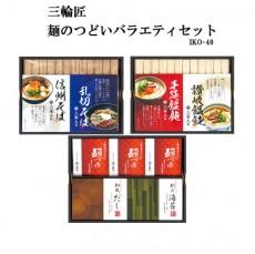 三輪匠 麺のつどいバラエティセット【IKO-40】