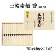 三輪素麺 誉 750g【KO-20】