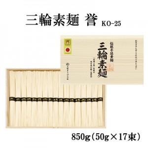 三輪素麺 誉 850g【KO-25】