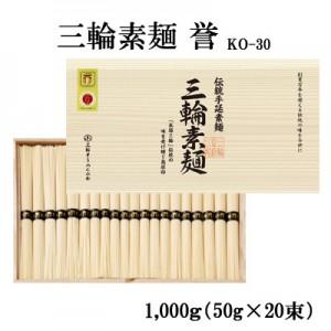 三輪素麺 誉 1,000g【KO-30】