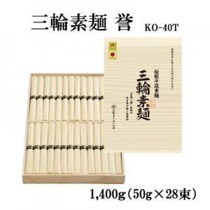 三輪素麺 誉 KO-40T(1,400g)
