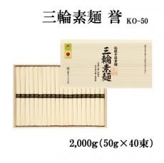 三輪素麺 誉 KO-50(2,000g)