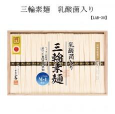 三輪素麺 乳酸菌入り【LAB-30】