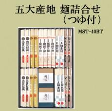 五大産地 麺詰合せ(つゆ付)【MST-40BT】