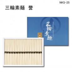 三輪素麺 誉750g紙箱 NKS-25