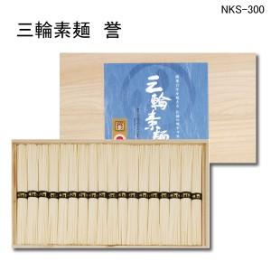 三輪素麺 誉1000g木箱入り NKS-300