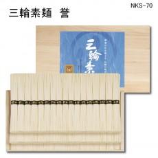 三輪素麺 誉2550g木箱入り NKS-70