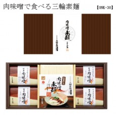 肉味噌で食べる三輪素麺【ONK-30】