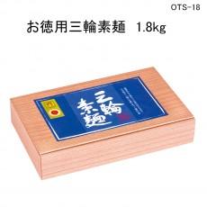 三輪そうめん 誉 お徳用1800g紙箱 OTS-18