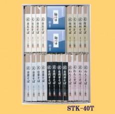 STK-40T
