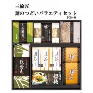 三輪匠 麺のつどいバラエティセット【TOM-30】