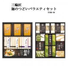 三輪匠 麺のつどいバラエティセット【TOM-50】