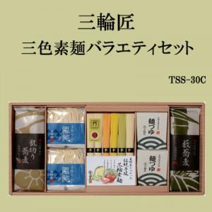 三輪匠 三色素麺バラエティセット【TSS-30C】