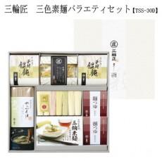 三輪匠 三色素麺バラエティセット【TSS-30D】