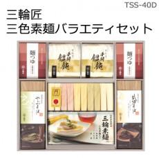 三輪匠 三色素麺バラエティセット【TSS-40D】