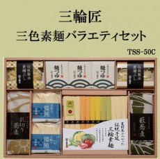 三輪匠 三色素麺バラエティセット【TSS-50C】