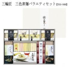 三輪匠 三色素麺バラエティセット【TSS-50D】