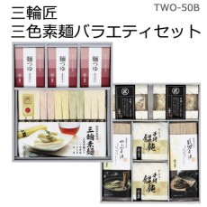 三輪匠 三色素麺バラエティセット【TWO-50B】