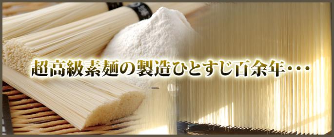 超高級素麺の製造ひとすじ百余年